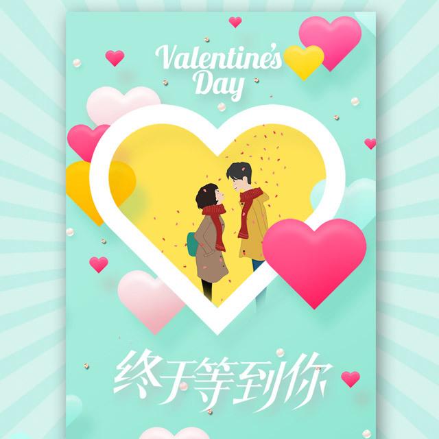 情人节 表白 求婚 相册 纪念册 520 七夕 送祝福 情书
