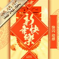 快闪动态春节新年2018企业个人祝福贺卡