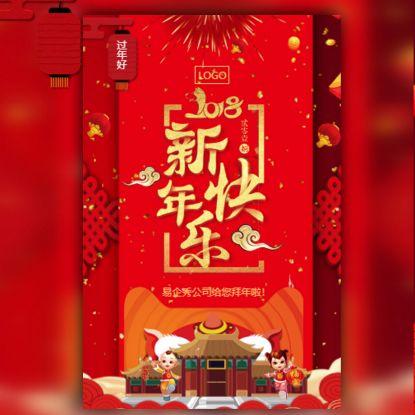 拜年招聘高端动态公司企业春节拜年贺卡企业宣传产品