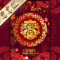 动态喜庆新年中国红 个人祝福企业拜年贺卡 小年祝福