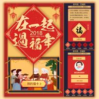 创意集五福春节2018祝福贺卡企业个人商务通用
