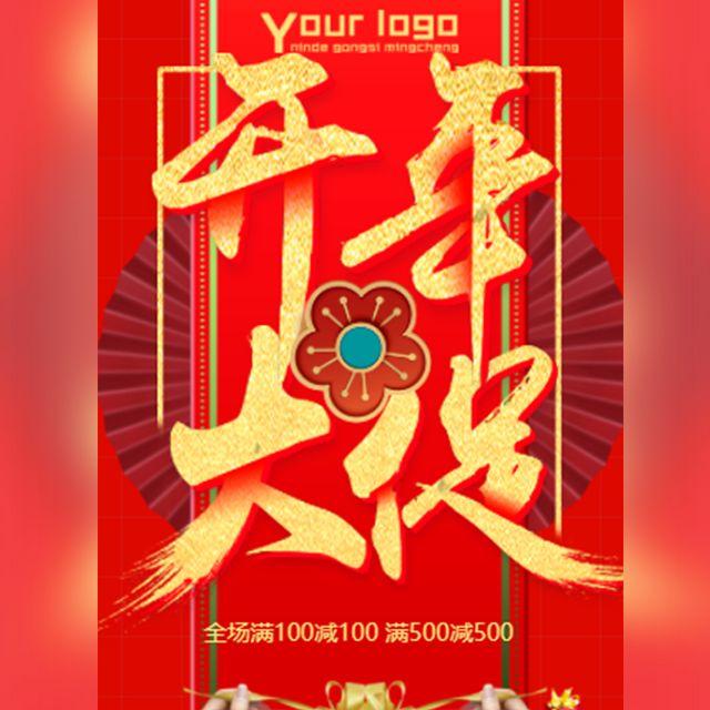 红色喜庆开年大促活动促销新品上市