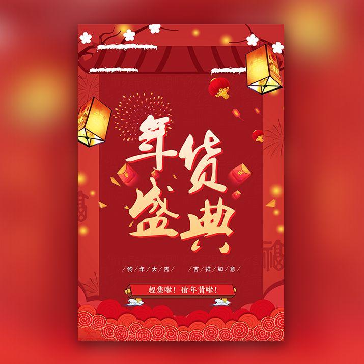 红色大气年货促销宣传模板/年货盛典