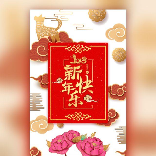 简洁 新年快乐 祝福 相册 贺卡 企业宣传