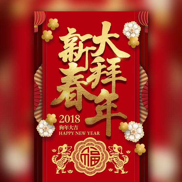 新春大拜年公司中国红新年祝福 附放假通知 春节安排