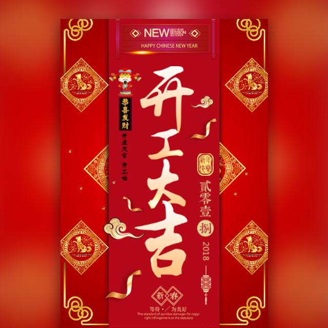 初八开工大吉 新店开业 开年大促 食品餐饮活动促销
