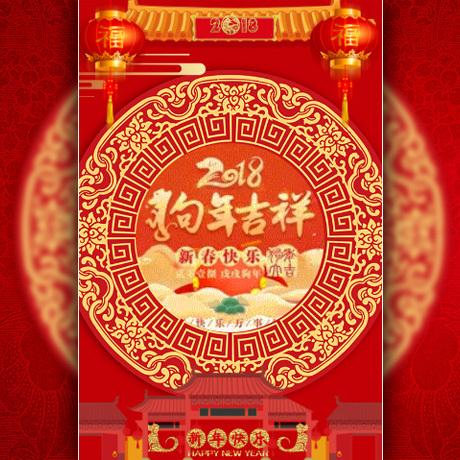 年货大促 过年不打烊 新年春节祝福商场促销
