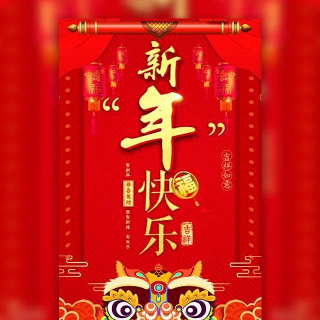 新年快乐企业恭贺新春祝福模板