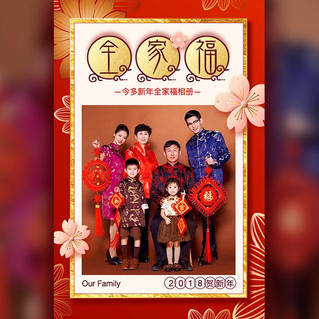 全家福相册祝福弹幕语音留言中国风红金中式音乐相册