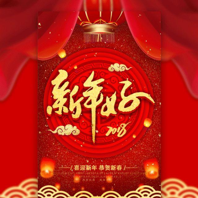 精品高端 春节祝福 企业通用 模版贺卡