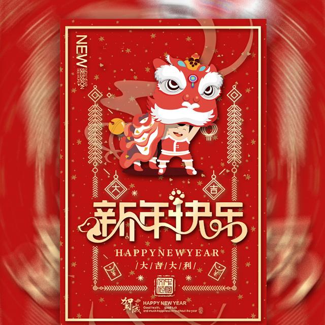 狗年新年快乐企业祝福喜庆创意模板