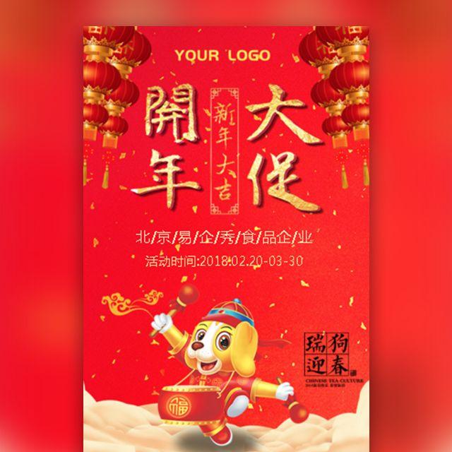 喜庆大红 开年大促 新春春节促销 促销类模板通用