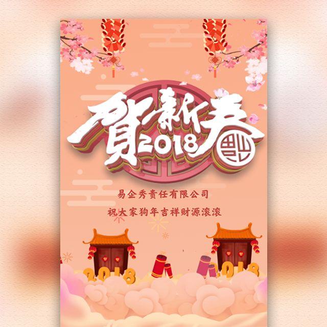 小清新年底大促促销优惠宣传