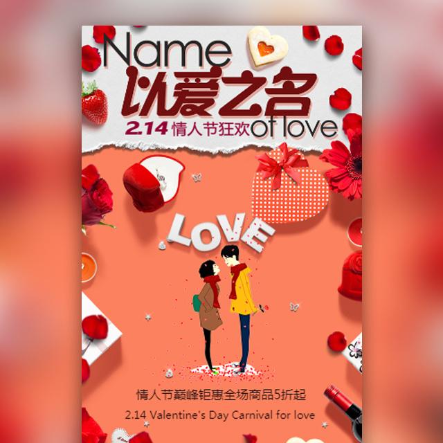 情人节遇上春节促销2.14以爱之名情人节狂欢促销