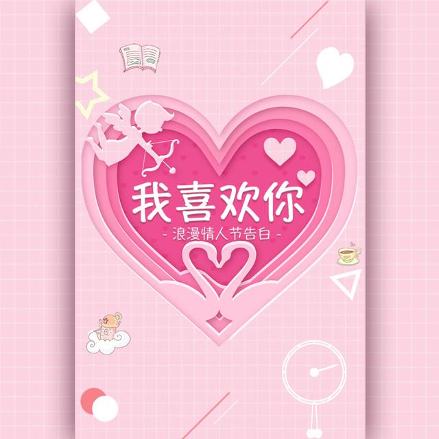 告白专用恋爱爱情音乐相册七夕情人节520微信互动