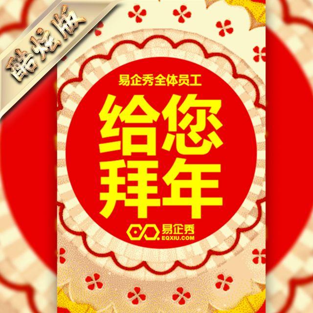 高端创意快闪弹屏企业春节新年祝福拜年贺卡