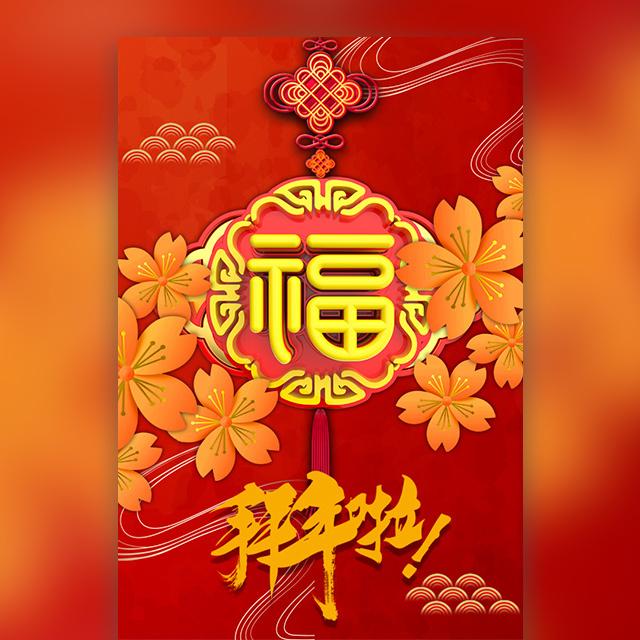 过年 春节 元宵节 送礼送祝福 节日促销