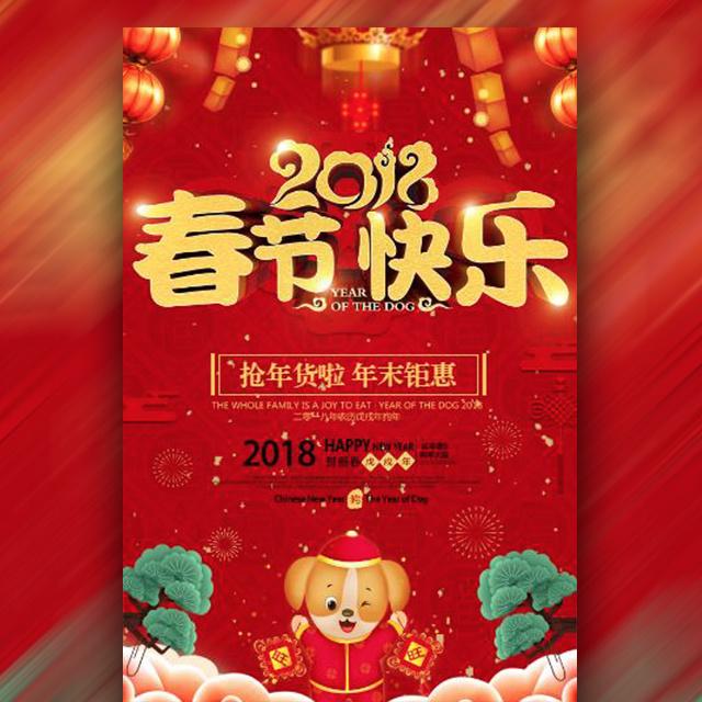 抢年货年终大促春节促销商品活动宣传模板