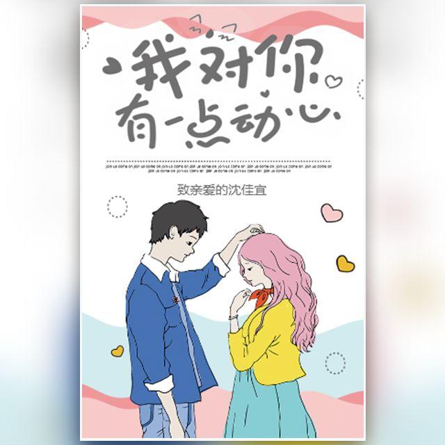 有一点动心 情人节 纪念日告白 520 七夕 恋爱相册