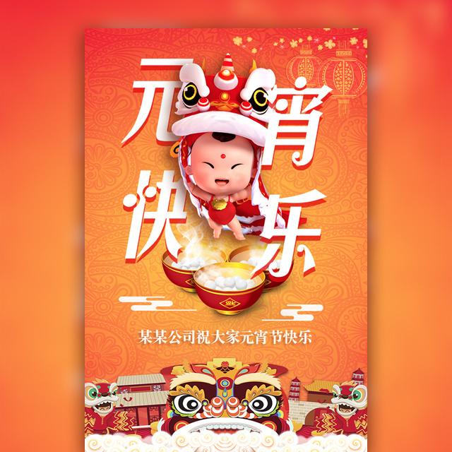 元宵节快乐公司祝福宣传产品介绍促销喜庆企业通用