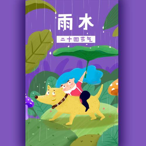 紫色手绘24节气之雨水水彩