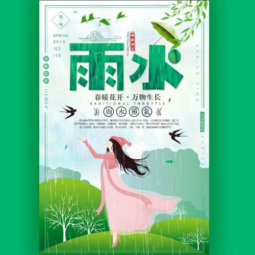 浪漫24节气之雨水自然绿色