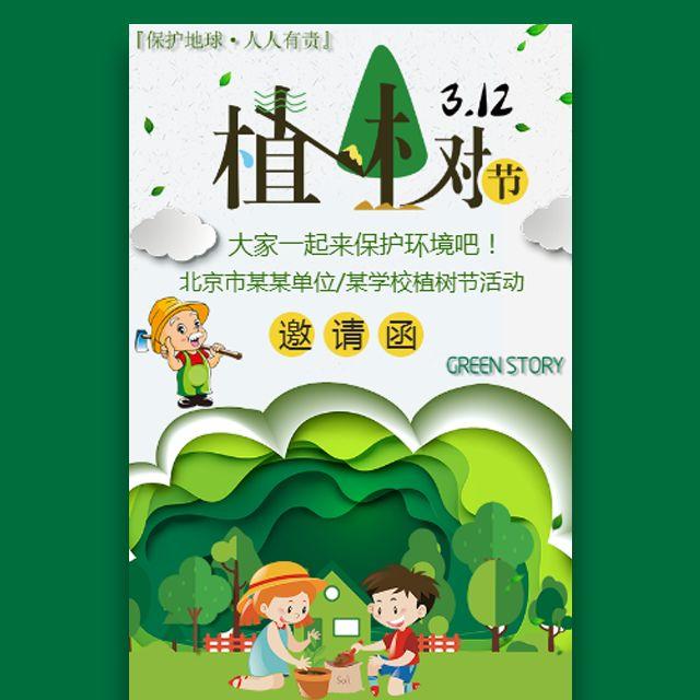 植树节活动邀请函亲子活动单位团体活动 社团环保绿色