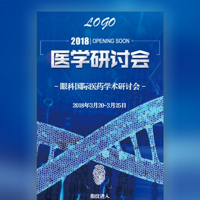 2018医学会议邀请函 医院学术会议邀请 蓝色动态
