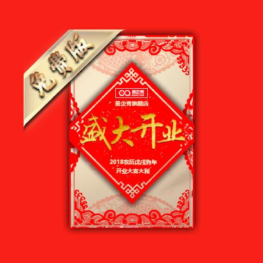 中式喜庆企业公司店铺盛大开业