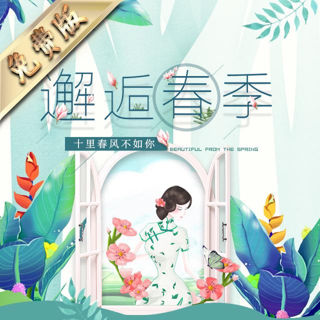 春季新品发布会邀请函女神节品牌活动宣传