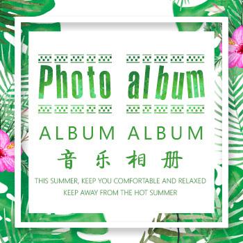 清新音乐相册 家庭全家福旅游摄影 个人自拍情侣相册