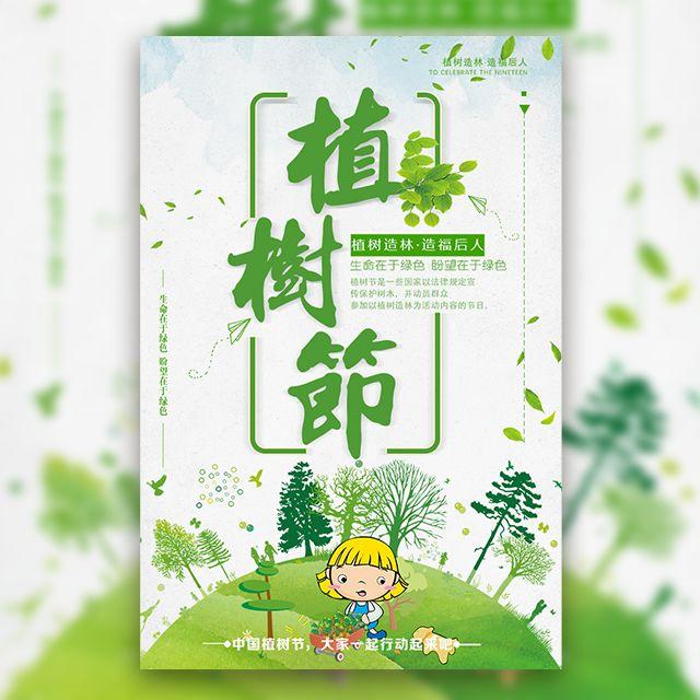 植树节宣传活动邀请函