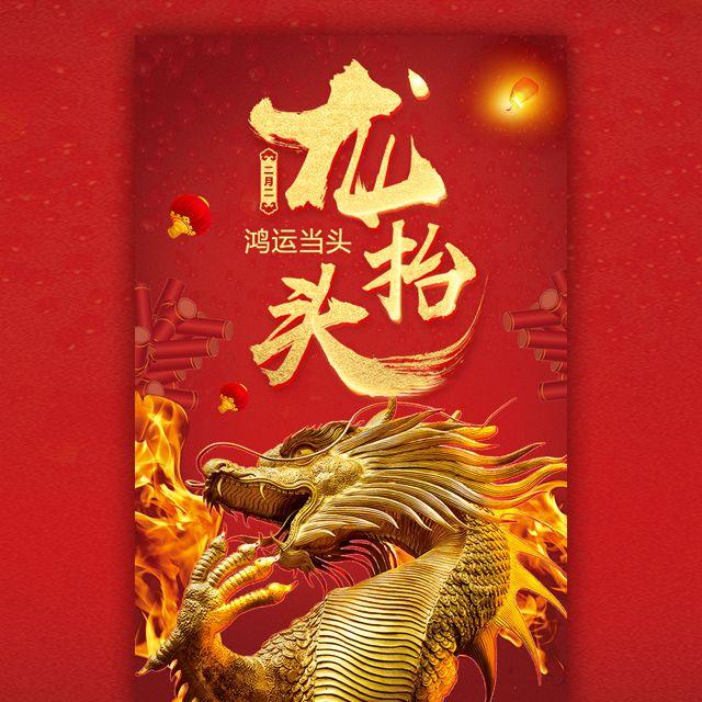 二月二龙抬头庙会宣传活动 舞龙 赏龙灯 龙头节