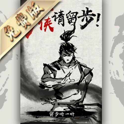 中国风武侠水墨招聘2018商务