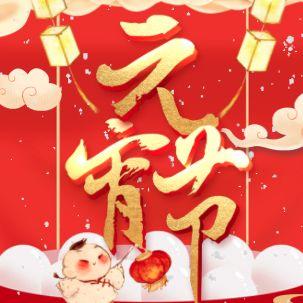 可爱元宵节祝福贺卡