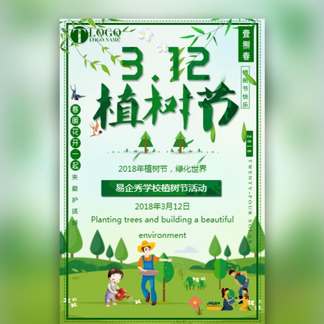 植树节活动邀请函校园亲子活动单位团体社团环保绿色