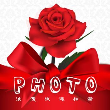 浪漫玫瑰音乐相册 旅游摄影相册 个人自拍闺蜜情侣相