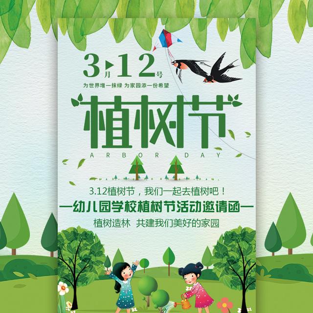 幼儿园学校植树节活动亲子活动邀请函单位团体