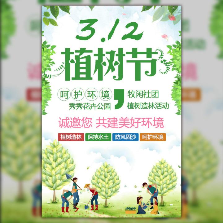 312植树节活动邀请函 社区学校企业公益共创绿色家园