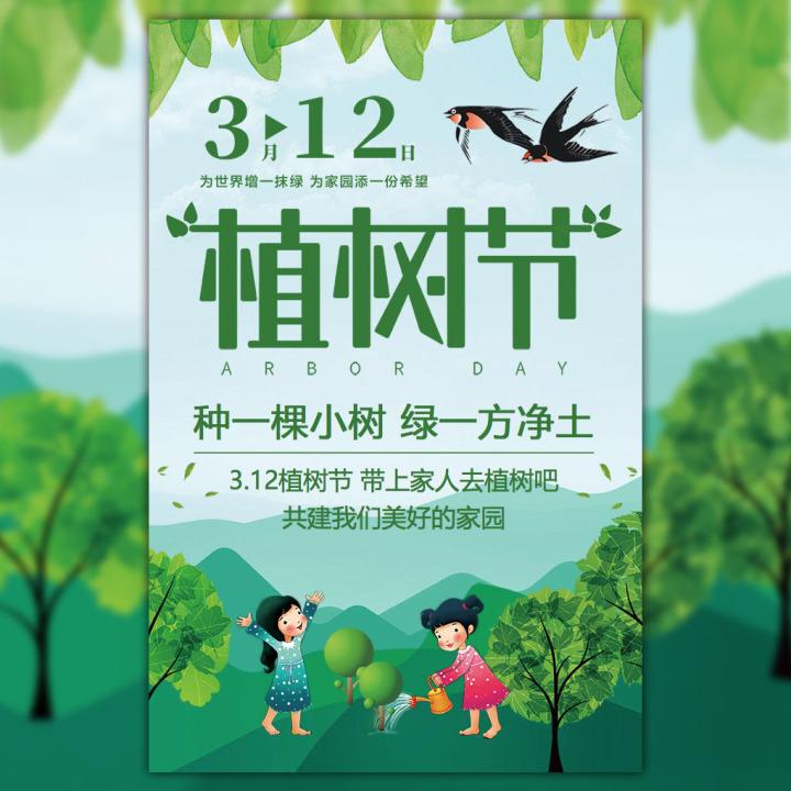 312 植树节 公益活动邀请函 社区社团学校企业 绿色