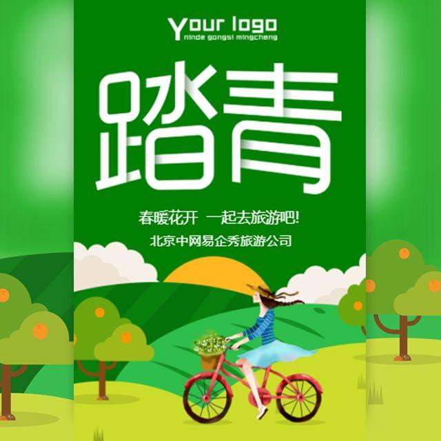 踏青春季踏青春游记旅游团旅行社宣传促销