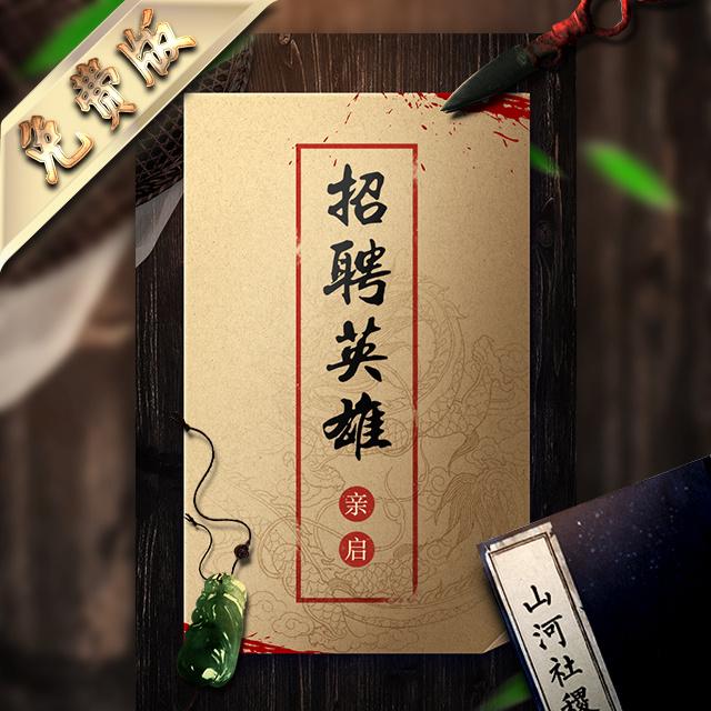 创意炫酷招聘中国风武侠企业宣传