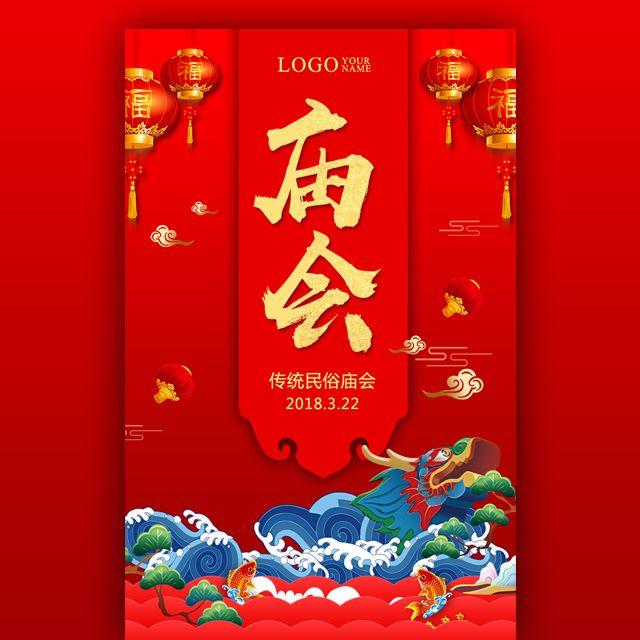 传统文化庙会 新春庙会 龙头节庙会活动宣传 园游会