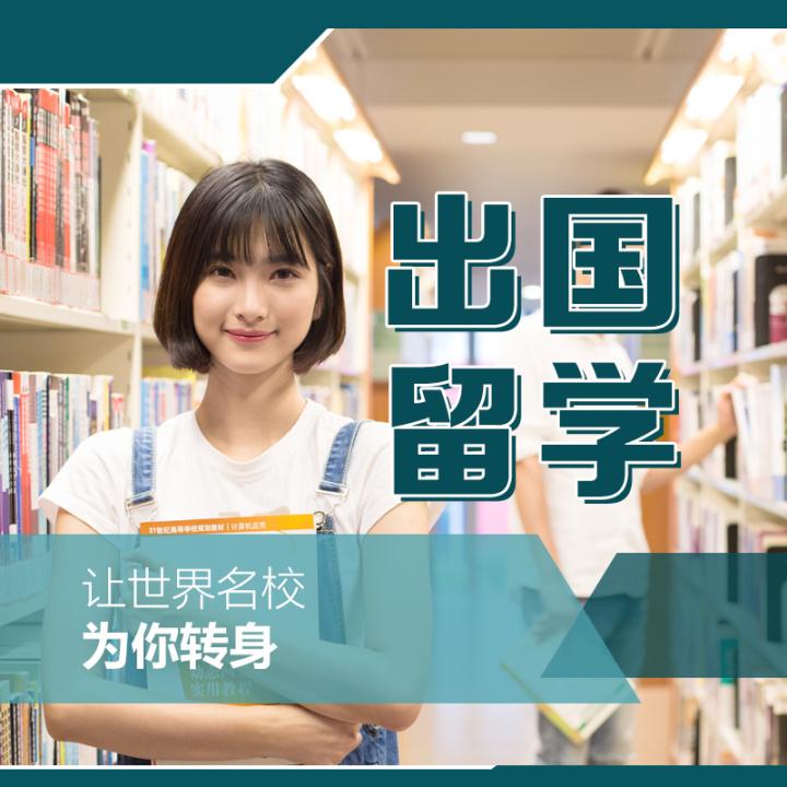 出国留学教育培训机构宣传招生