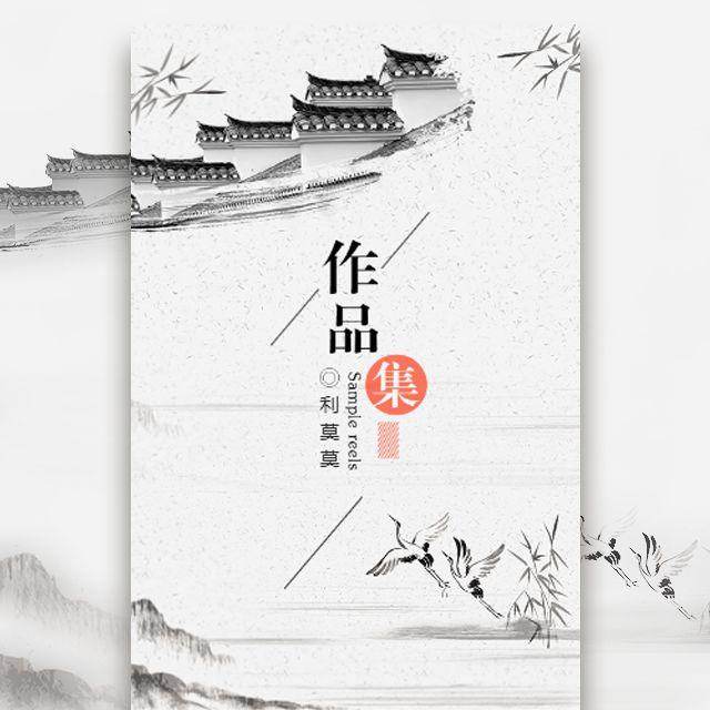 个人作品集 图册展示 毕业作品 艺术作品集中国风