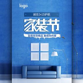315家装节 家居装修/家具/油漆/灯饰产品宣传促销