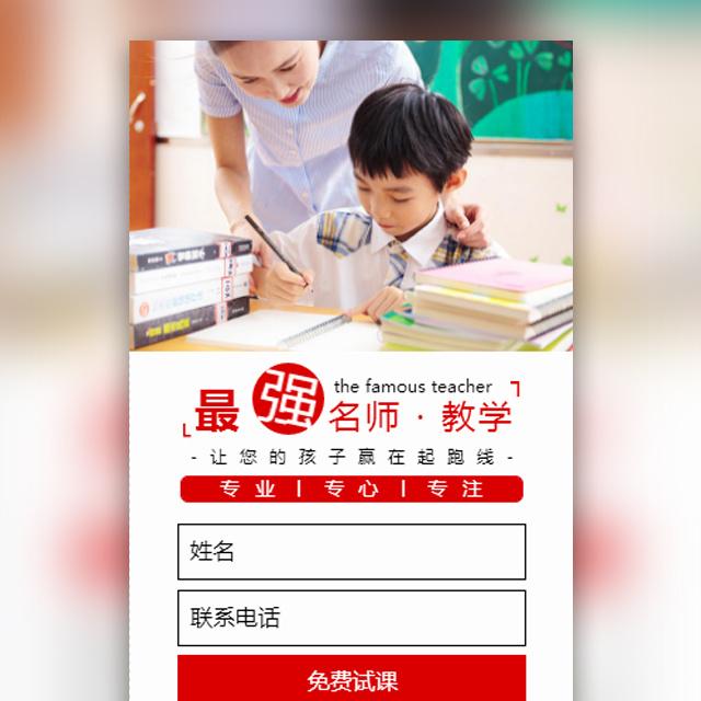 幼儿园培训招生-广告模板
