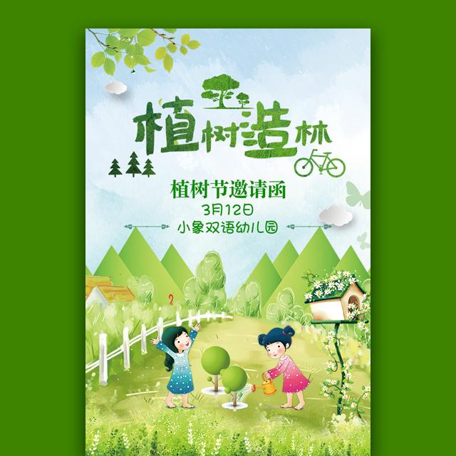 小清新312植树节活动邀请函植树步骤宣传