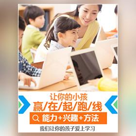 幼儿教育培训-广告模板