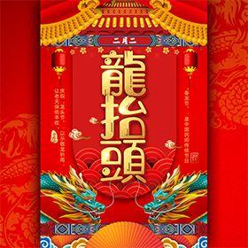 中国习俗二月二龙抬头 剃龙须 日签 企业宣传祝福